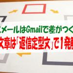 ビジネスメールはGmailで差がつく!! 面倒な文章は「返信定型文」で1発解消!!