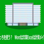 WordとExcelどっちを使う? Wordは文章Excelは計算メインで使い分けよう