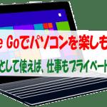 SurfaceGoでパソコンを楽しもう!! ブレットとして使えば、仕事もプライベートも超楽しい