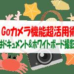Surface Goカメラ機能超活用術!! PCの真価はドキュメント&ホワイトボード撮影で決まる!!