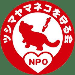 NPO法人ツシマヤマネコを守る会