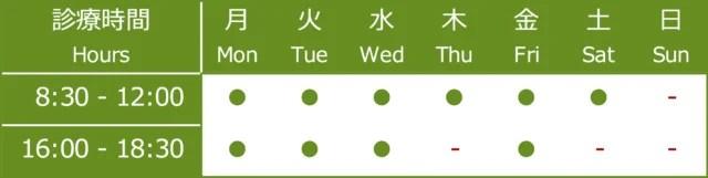 診療時間 月火水金 8:30-12:00, 16:00-18:30 木土8:30-12:00