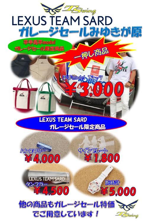 LEXUS TEAM SARD ガレージセールみゆきが原!!