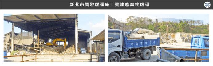 桃園:營建廢棄物處理廠