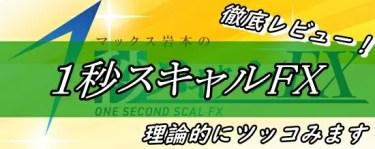 マックス岩本氏『1秒スキャルFX』クロスリテイリング株式会社:徹底レビュー・評判