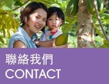 聯絡我們 | CONTACT