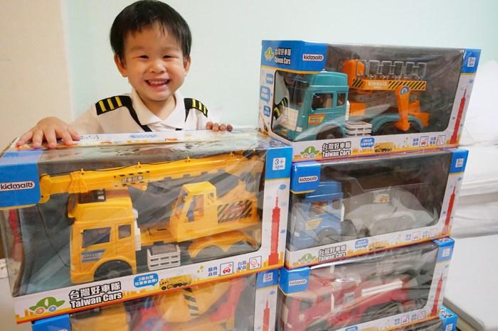 [育兒] 孩子王台灣好車隊推薦!充滿在地風格的工程車!