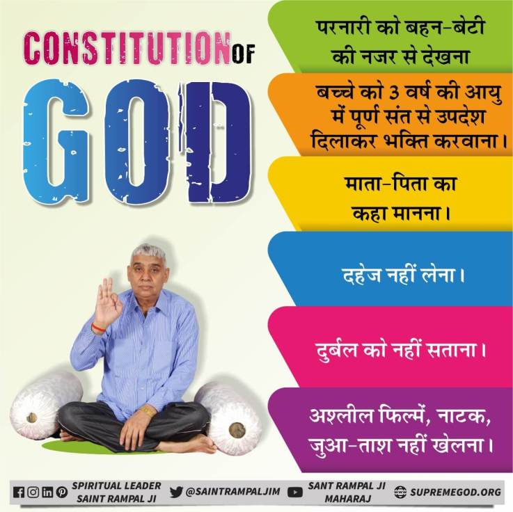 God constitution hindi (13)
