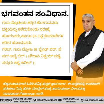 God's Constitution Kannad (11)