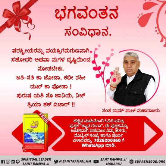 God's Constitution Kannad (15)