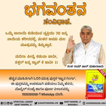 God's Constitution Kannad (18)