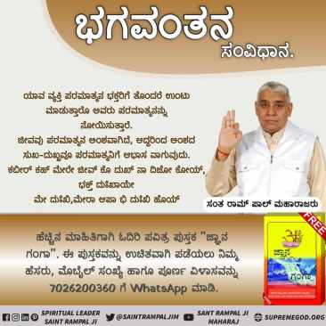 God's Constitution Kannad (19)