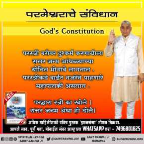 God's Constitution Marathi (7)