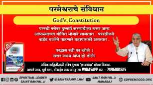 God's Constitution Marathi (8)