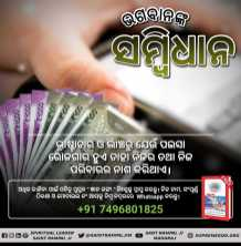God's Constitution Oriya (16)