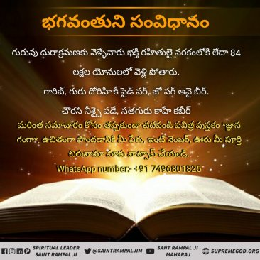 God's Constitution Telugu Facebook (13)