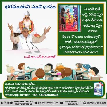 God's Constitution Telugu Facebook (2)