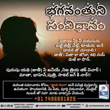 God's Constitution Telugu Facebook (5)