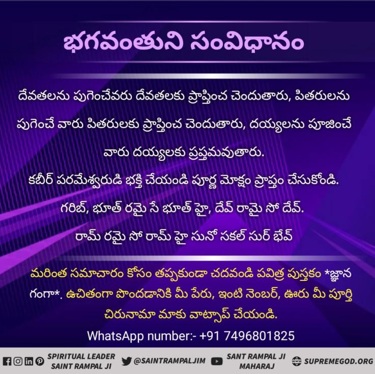 God's Constitution Telugu Facebook (9)