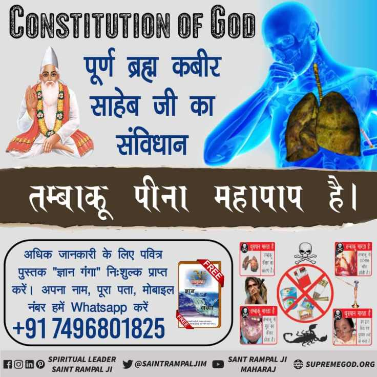 God's Constitution hindi (43)