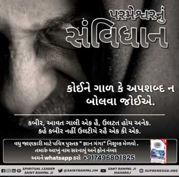 God's constitustion fb gujrati (10)