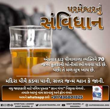 God's constitustion fb gujrati (12)