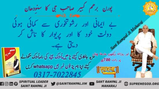 god constitution urdu twitter (15)