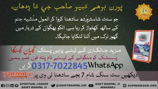 god constitution urdu twitter (5)
