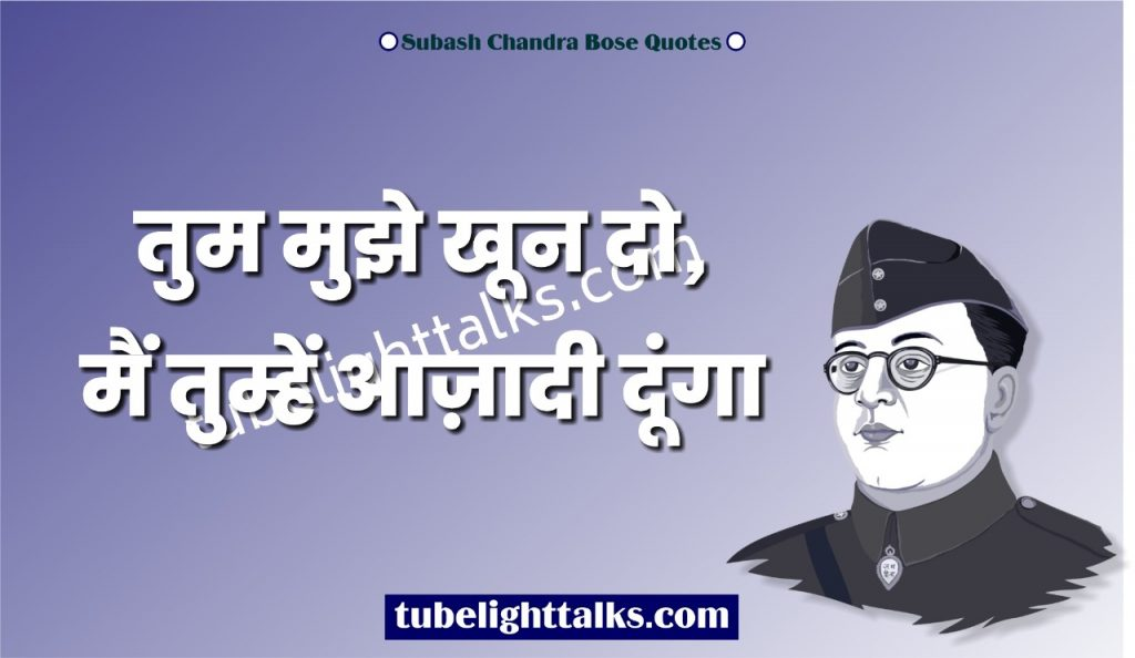 neta-ji-subash-chandra-bose-quotes-images-pictures-photos-freedom-fighter