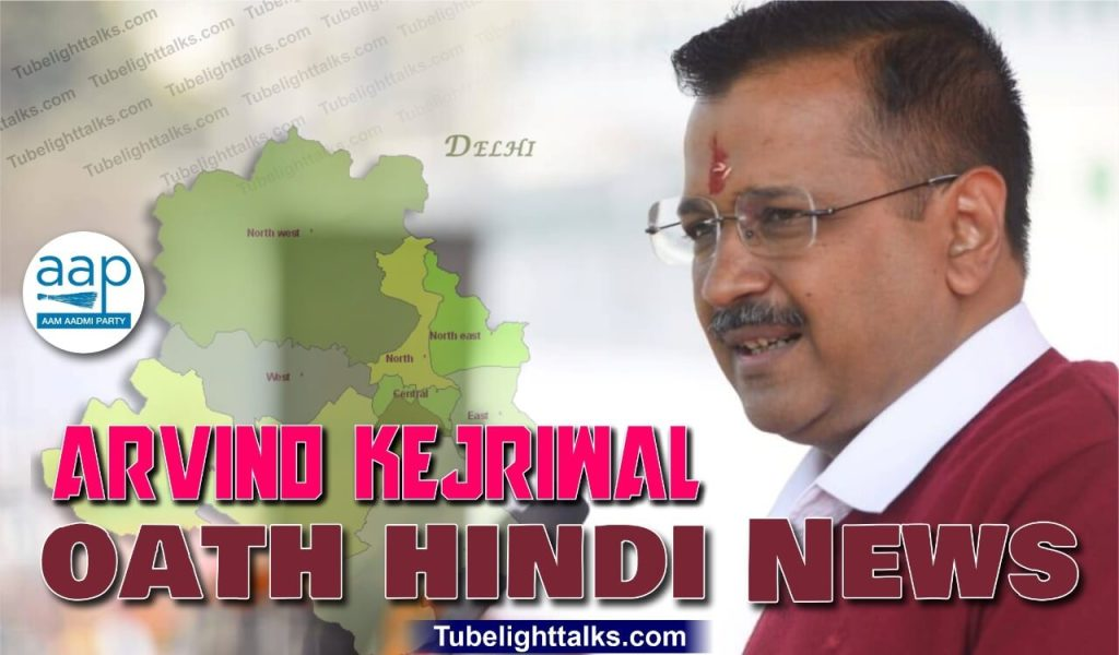 Arvind-Kejriwal-oath-shapath-News-Hindi-ramlila-maidan
