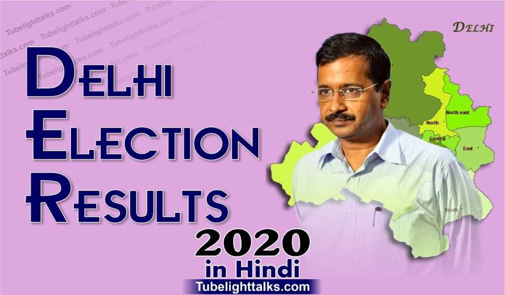 Delhi-Election-Results-Hindi-2020-aap-arvind-kejriwal
