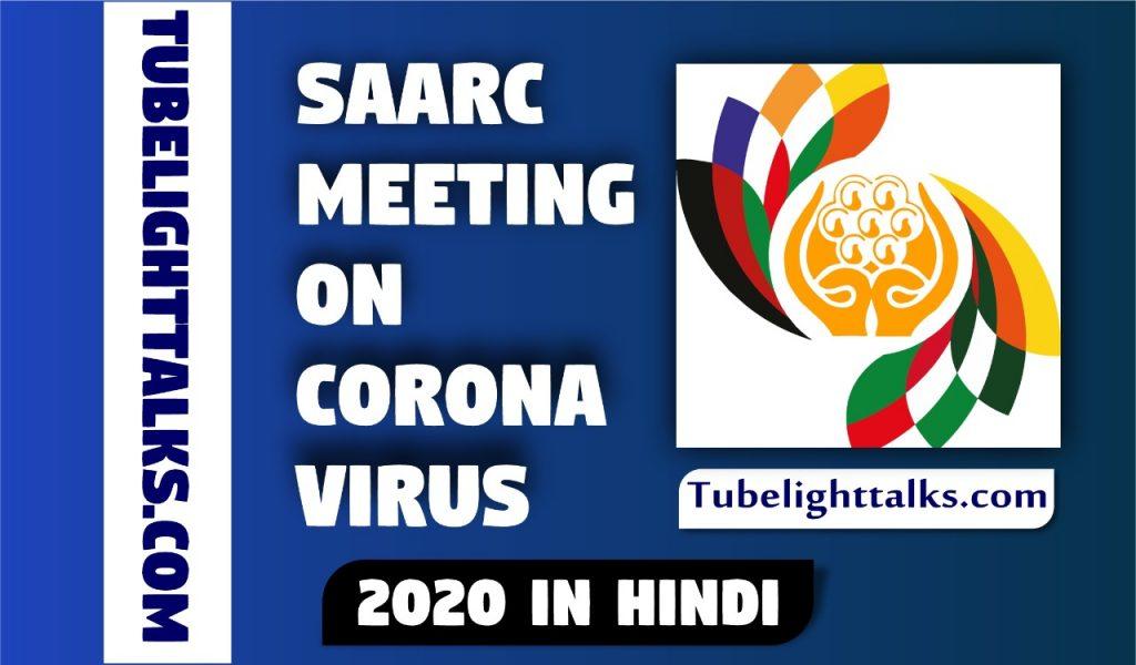 SAARC-meeting-Corona-Virus-2020-Hindi-essay-history
