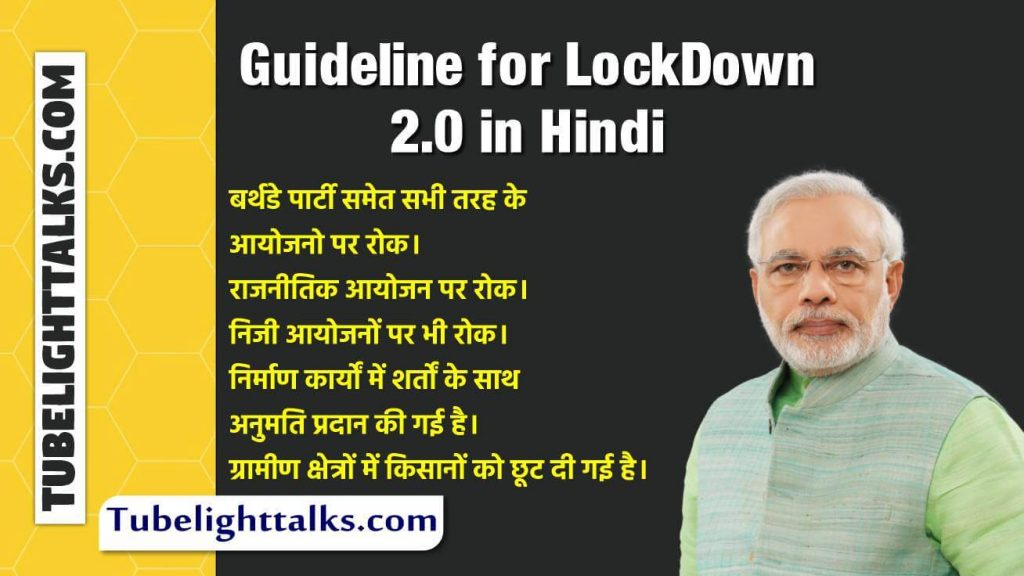 Guideline-for-LockDown-2.0-in-Hindi-Modi-Govt
