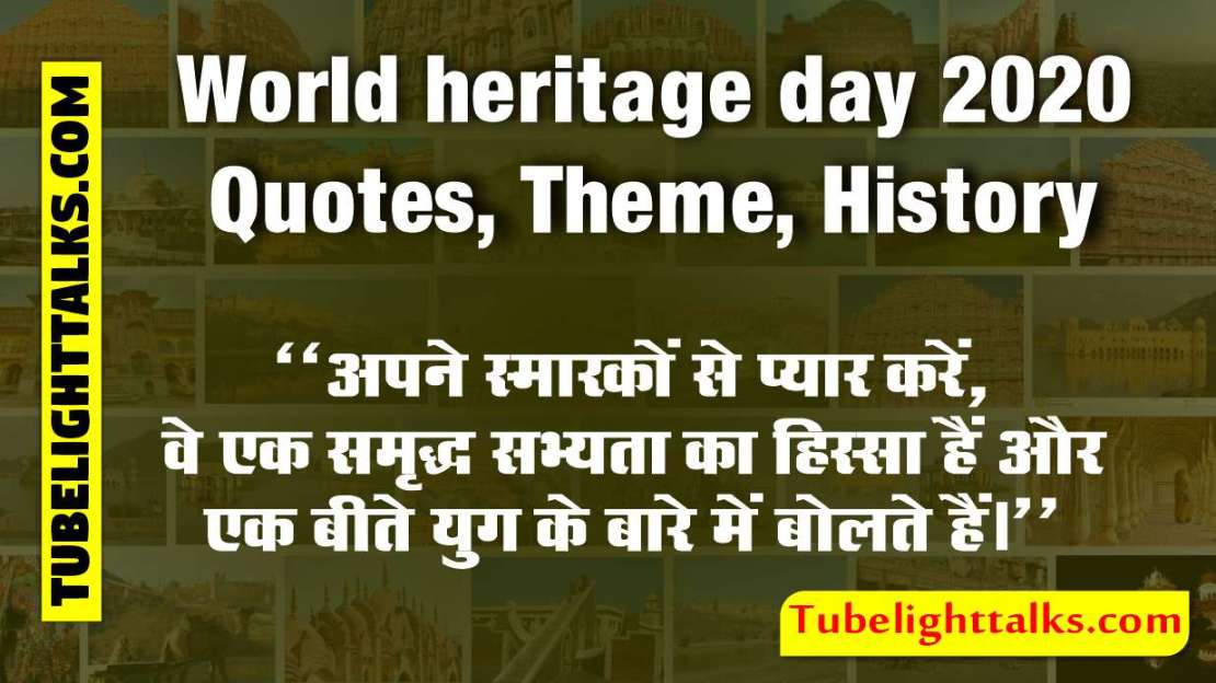 World-heritage-day-2020-Quotes-Theme-history-hindi