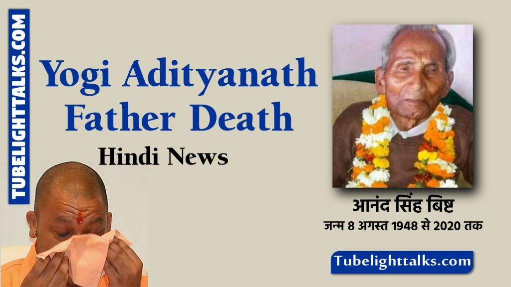 Yogi Adityanath Father Death Hindi News