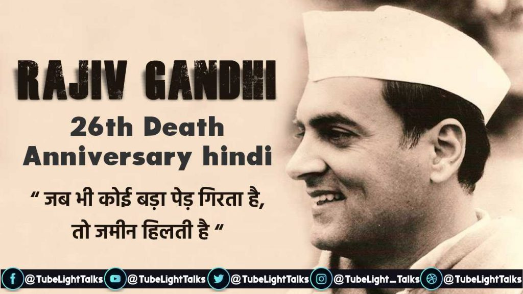Rajiv-Gandhi Death-Anniversary-death-history-biography-quotes