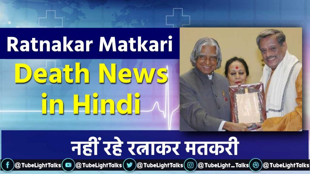 Ratnakar Matkari Death news hindi biography-photo-images