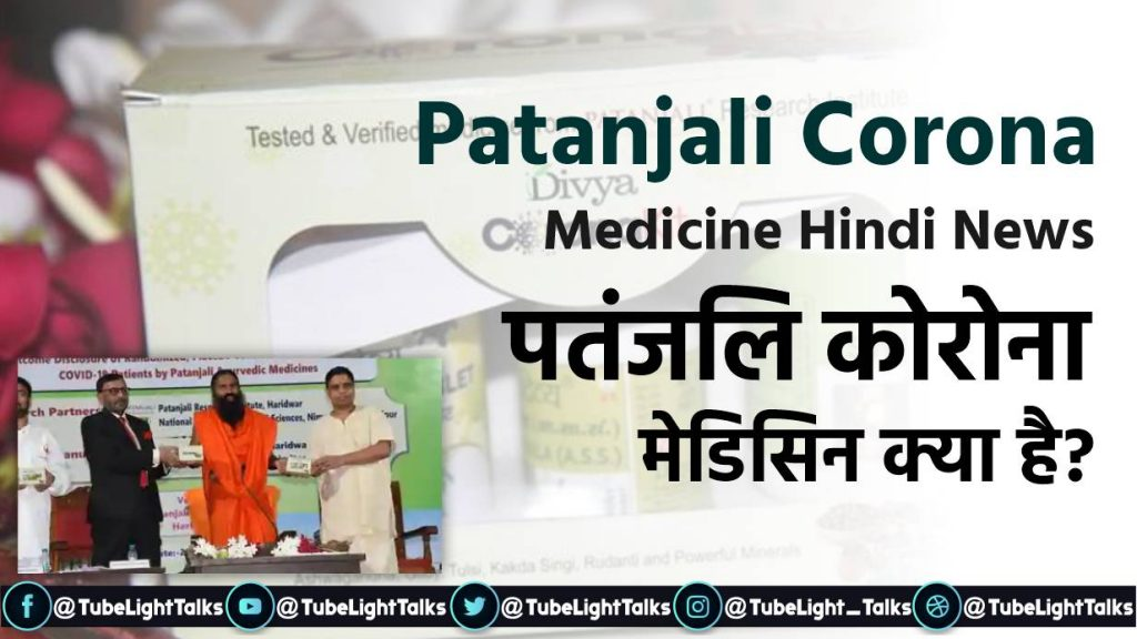 Patanjali Corona Medicine hindi news