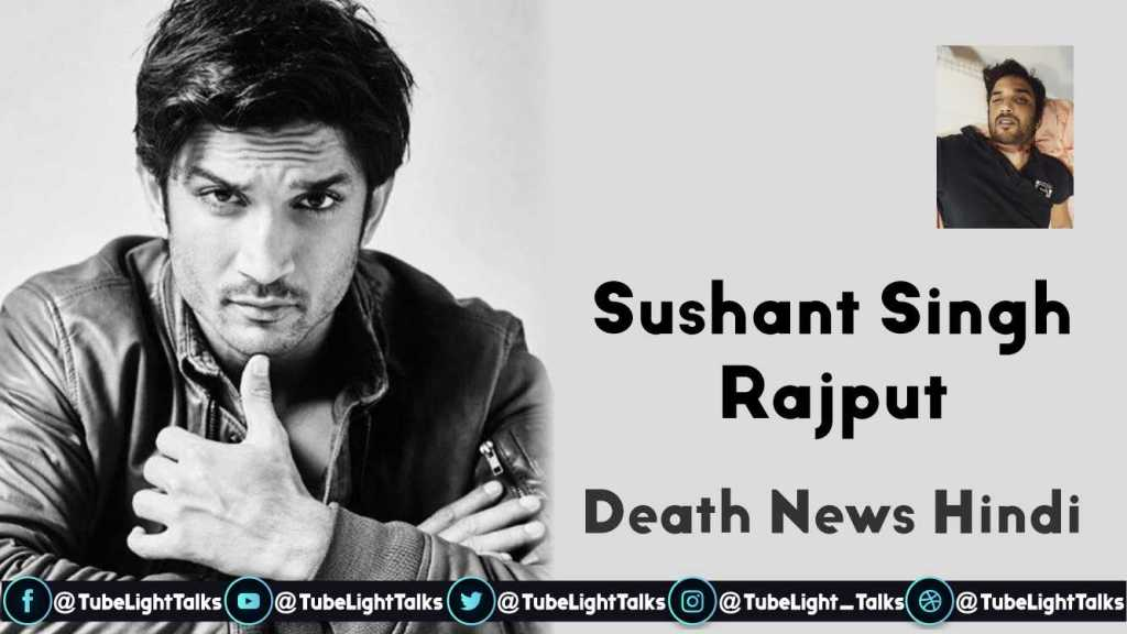 Sushant Singh Rajput Death News Hindi