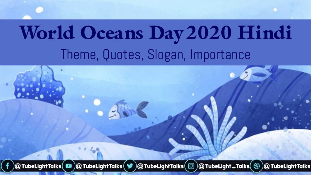 World-Oceans-Day-2020-Hindi-Theme-Quotes-Slogan-Importance-images
