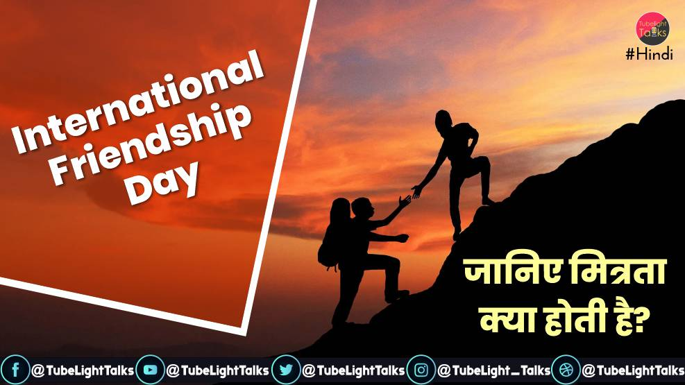 International Friendship Day Hindi