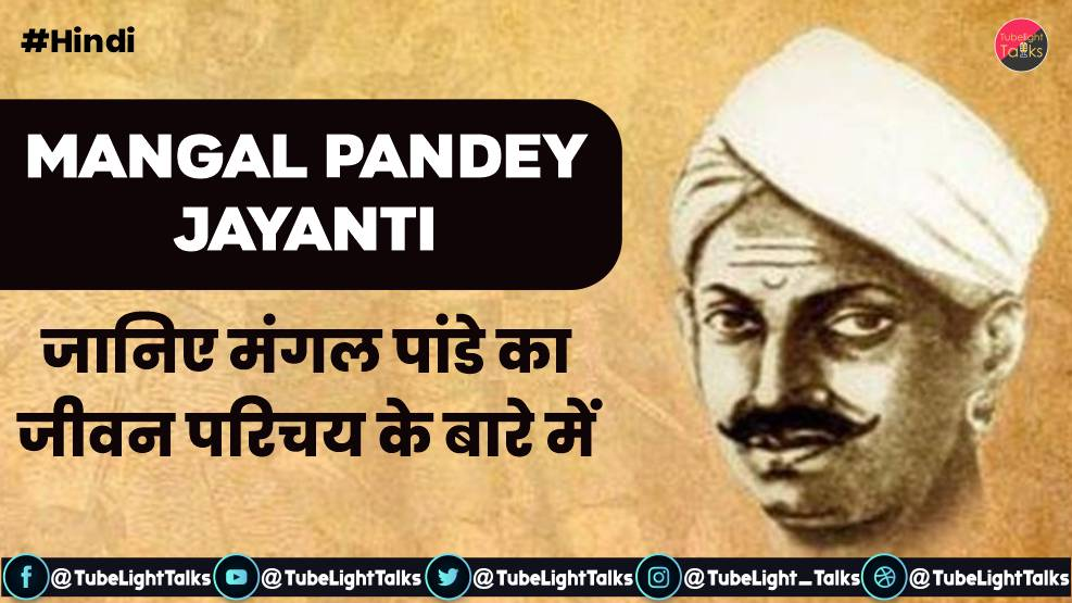 Mangal Pandey Jayanti Hindi
