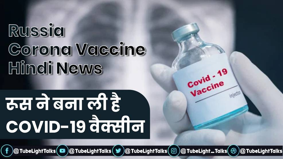 Russia Corona Vaccine Hindi News