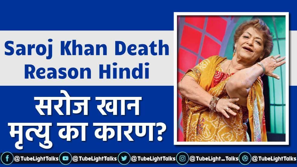 Saroj Khan Death Reason Hindi photo