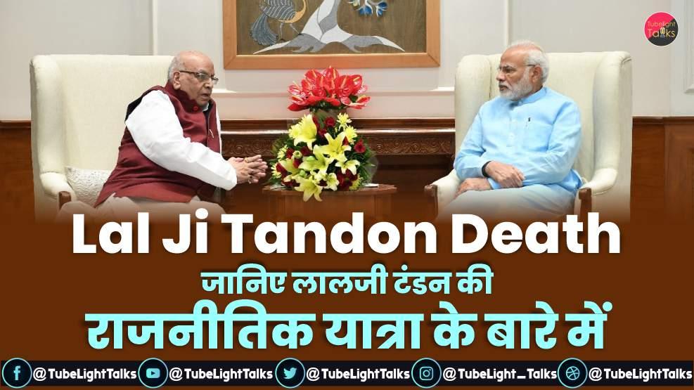 Shri Lalji Tandon death news hindi