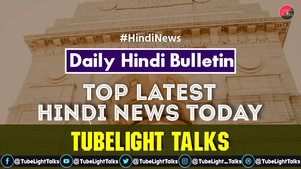 Top Latest Hindi News Today Daily Bulletin Tubelight Talks
