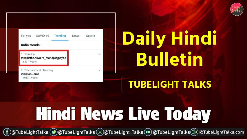 Hindi News Live Today Daily Bulletin Tubelight Talks