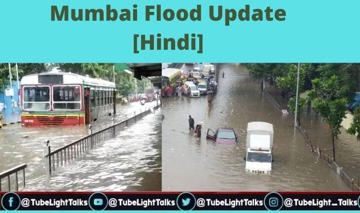 Mumbai Flood Update [Hindi]