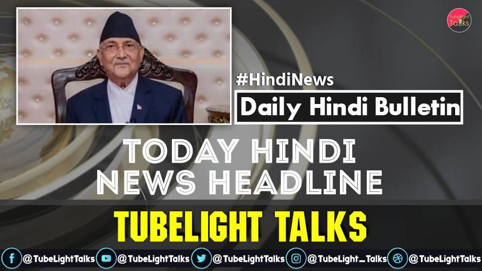 Today Hindi News Headlines Daily Bulletin Tubelight Talks