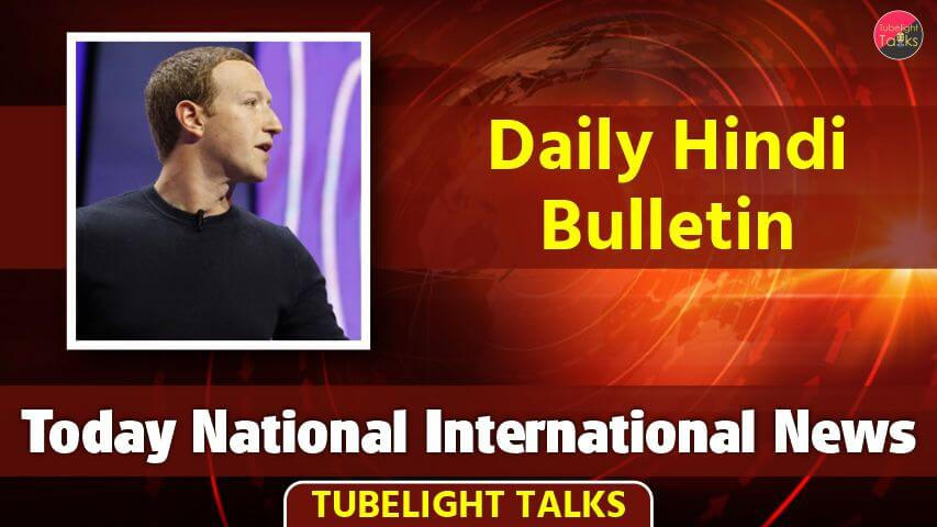 Today National International News Daily Bulletin Tubelight Talks